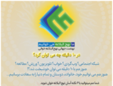 top banner حسین 0007 نهضت جهانی نهچ البلاغه